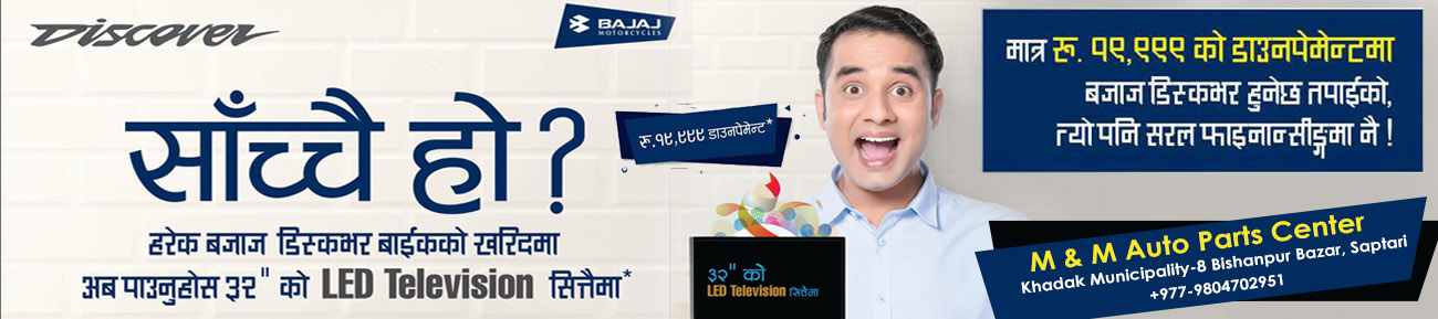 Bajaj Discover LED Offer