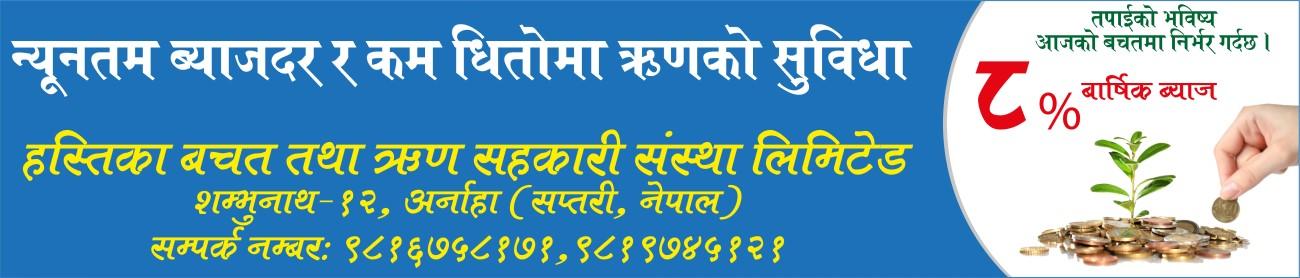 Hastika Saving and Credit Cooperative Arnaha Saptari Credit Offer