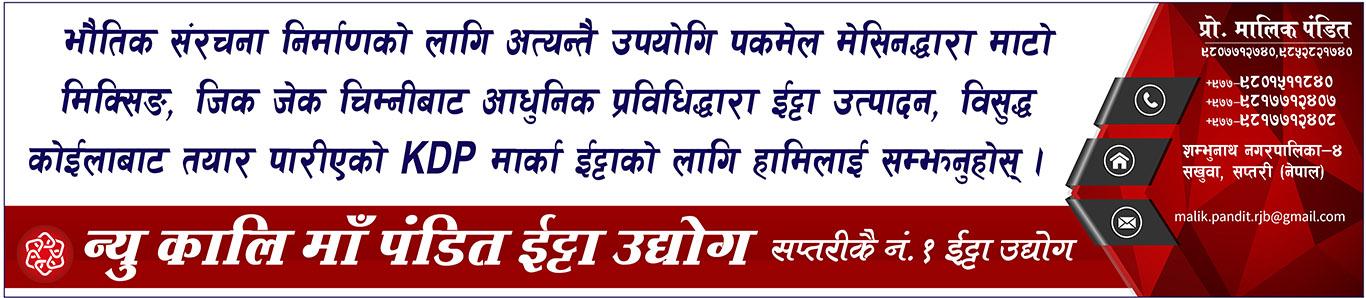 New Kali Maa Eta Udyog Saptari Promotion