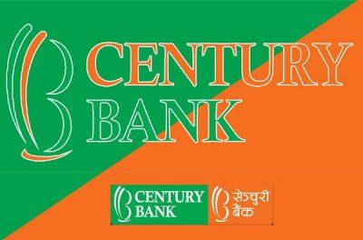 Century Commercial Bank Limited Rajbiraj Saptari
