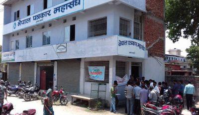 Nepal Patrakar Mahasangh Rajbiraj Saptari