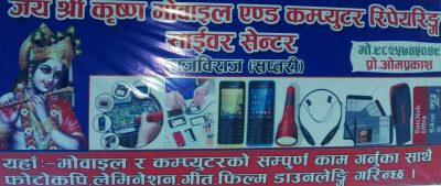 Jay Shree Krishna Mobile & Computer Repairing Center Rajbiraj Saptari