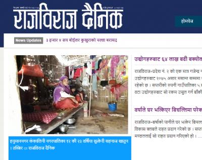 Rajbiraj Dainik Newspaper And Online News Portal Rajbiraj Saptari