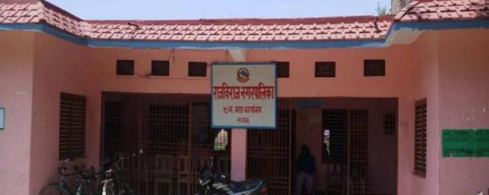 राजविराज नगरपालिकाको संक्षिप्त परिचय | Brief introduction to Rajbiraj Municipality