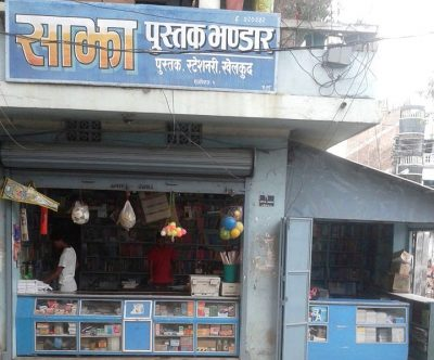 Sajha Pustak Bhandar & Offset Press Rajbiraj Saptari