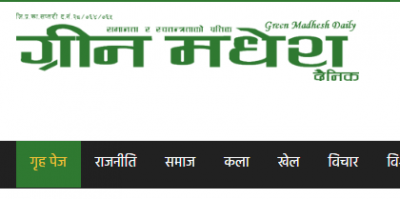 Green Madhesh Daily Newspaper And Online News Portal Rajbiraj Saptari