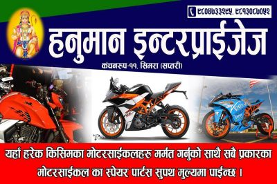 Hanuman Interprises Kanchanrup Simra Saptari
