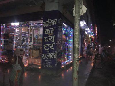 Kalika Computer & Supplier Rajbiraj Saptari