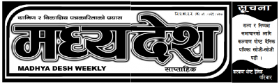 Madhydesh Weekly New Paper Rajbiraj Saptari