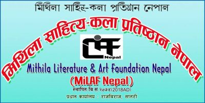 Mithila Literature & Art Foundation Nepal Rajbiraj Saptari