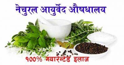 Natural Science Trading Pvt. Ltd. Rajbiraj Saptari