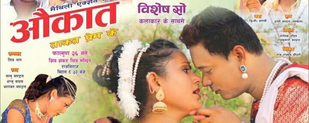 मैथिली कथानक चलचित्र औकातको सेन्सर सम्पन्न भोली प्रेस मिट हुदै
